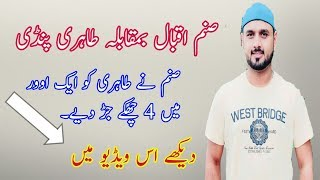 Sanam iqbal Vs Tahri pindi 4 sixes 1 over