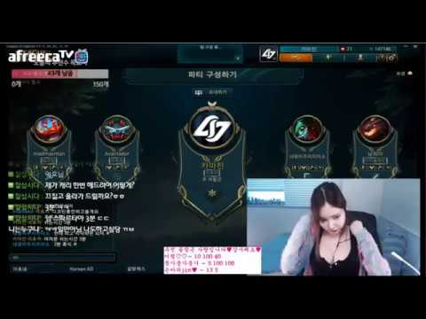 Girl Play LOL #1 Korea Cute Girl Stream