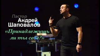 Пастор Андрей Шаповалов «Принадлежишь ли ты себе?» | Andrey Shapovalov «Do you belong to yourself?»
