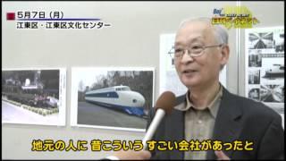 平岡工場と汽車会社展