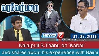 Kalaipuli S.Thanu on 'Kabali' and shares about his experience with Rajini 1/2 | Varaverpparai