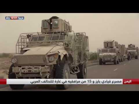 مصرع قيادي حوثي بارز و15 من مرافقيه في غارة للتحالف العربي  - نشر قبل 2 ساعة