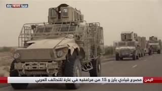 مصرع قيادي حوثي بارز و15 من مرافقيه في غارة للتحالف العربي