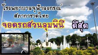 โรงพยาบาลจุฬาลงกรณ์ สภากาชาดไทย จอดรถสวนลุมพินี ดีที่สุด จอดข้างทางอาจโดนล็อคล้อ