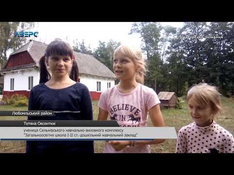 ТРК Аверс: 6 шкіл на Любомльщині не мають внутрішніх туалетів