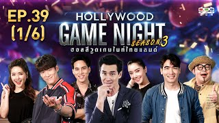HOLLYWOOD GAME NIGHT THAILAND S.3 | EP.39 แอร์,อาเล็ก,เอิร์ธ,VSไอซ์,ดรีม,เชาเชา [1/6] | 23.02.63