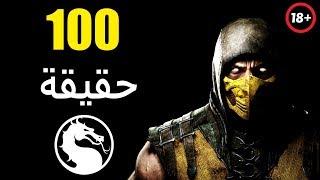 100 حقيقة من حقائق سلسلة Mortal Kombat