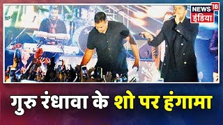 Punjabi सिंगर Guru Randhawa के शो में लोगो की भीड़ ने जमकर किया हंगामा, पुलिस ने बरसाई लाठियाँ