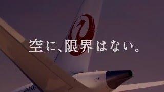 JAL企業ブランドCM「未来への滑走路~離陸編~」30秒 thumbnail