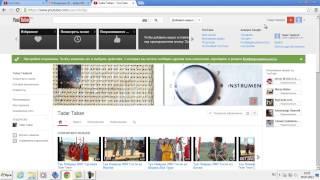 Открытие канала на youtube ютуб (видеоурок на хакасском языке)