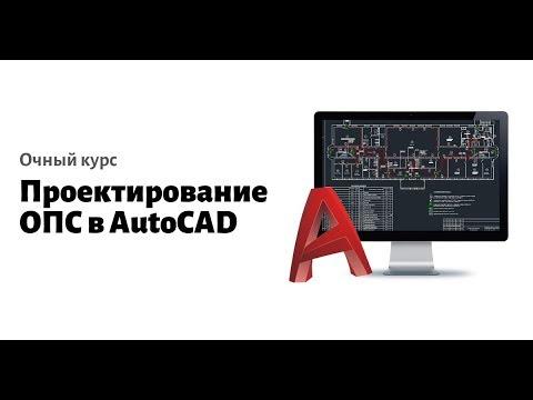 Проектирование ОПС в AutoCAD. Лекция в КБГУ