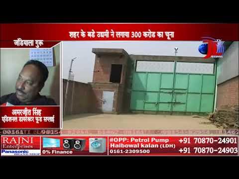 300 Crore Di Chapat Laga Ke Jandiala Guru Da Karobari Family Samet  Farar...by Jagrati Lahar Tv