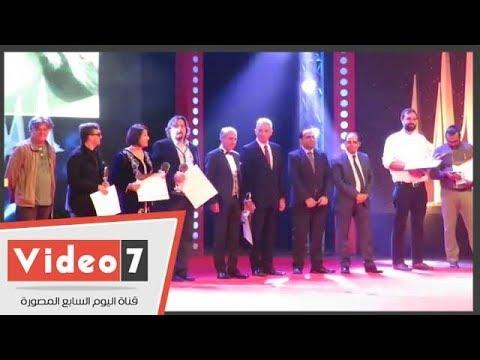 حفل توزيع جوائز مهرجان الإسكندرية السينمائى