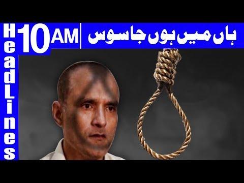 Jadhav Confessed He Was Spy - Headlines 10AM - 28 December 2017 | Dunya News