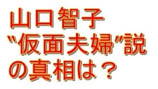 """女優の山口智子と唐沢寿明が """"仮面夫婦""""? 噂の真相は?"""