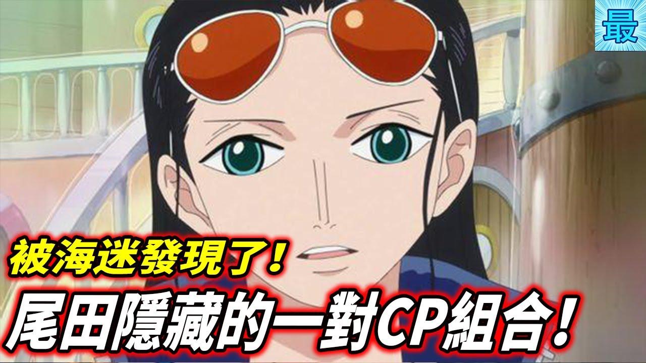 海賊王:尾田隱藏的一對CP組合!被海迷發現了!