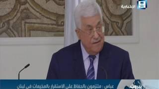 عباس: ملتزمون بالحفاظ على الاستقرار بالمخيمات في لبنان