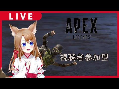 【 APEX 】参加型APEX! ちゃんぽんとりにいこう♪【 参加型 】