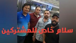 اجمل صوت راح تسمعو محسن ابو حيدر  سلام خاص للمشتركين