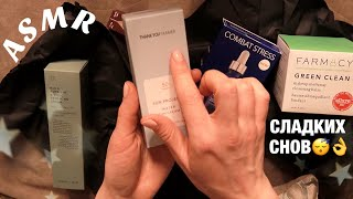 АСМР РАСПАКОВКА КОСМЕТИКИ Шепот Уход за кожей Показываю и рассказываю ASMR Skincare unboxing