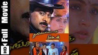 thangamalai thirudan tamil full movie chiranjeevi and vijayashanti