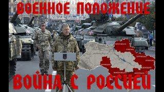 ВОЙНА УКРАИНЫ С РОССИЕЙ2018! ВОЕННОЕ ПОЛОЖЕНИЕ В УКРАИНЕ!