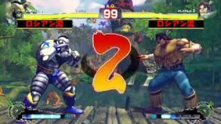 SUPER STREET FIGHTER iv online battle ZANGIEF(アレコス2)