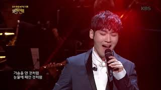열린음악회 - 듀에토 - 낙인.20190303