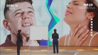 [健康之路]声音背后有险情 喉癌风险测试:每日酒精摄入量测试| CCTV科教