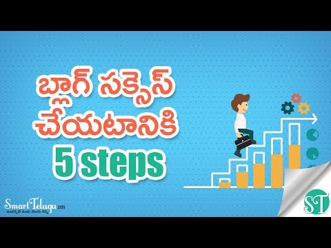 How to make any blog success? 5 Steps for Successful Blogging in Telugu Video | Smarttelugu