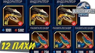 12 Пахигалозовров против Сильнейших динозавров Jurassic World: Игра прохождение
