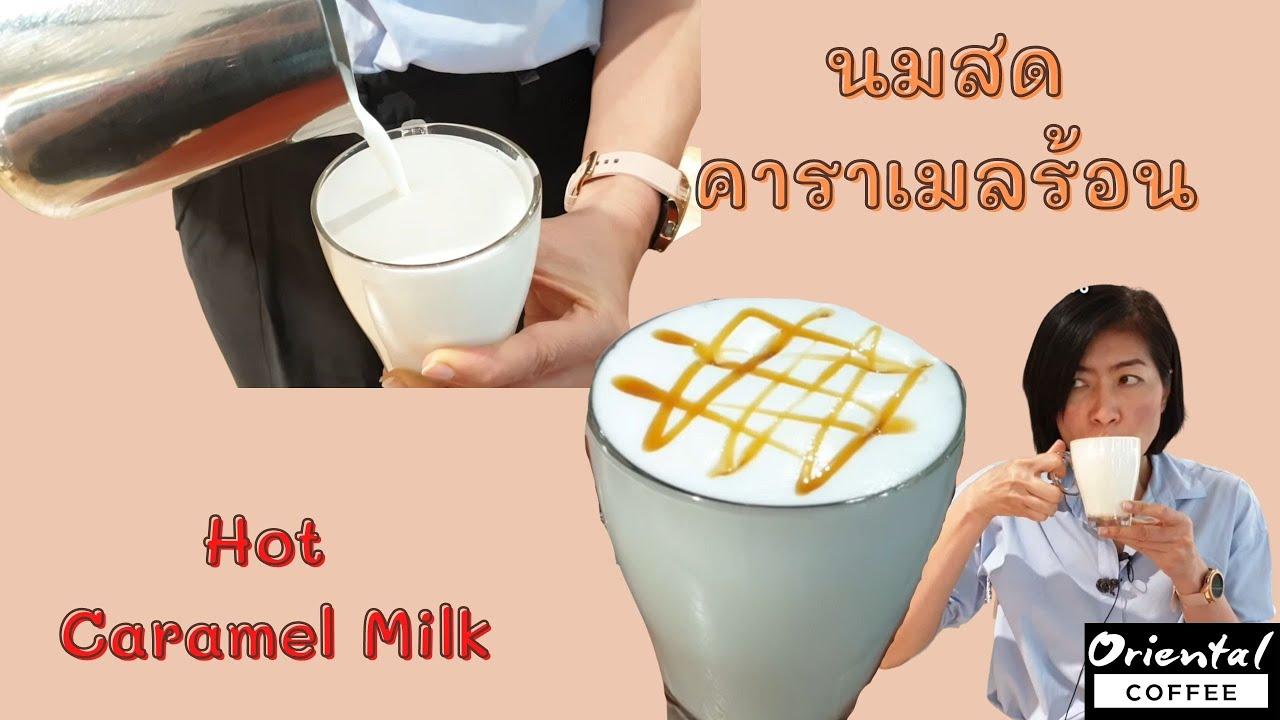 Hot Caramel milk นมคาราเมลร้อน สูตรอร่อย ทำง่าย หวานหอมคาราเมล