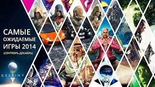 Самые ожидаемые игры осени 2014 (сентябрь-декабрь)