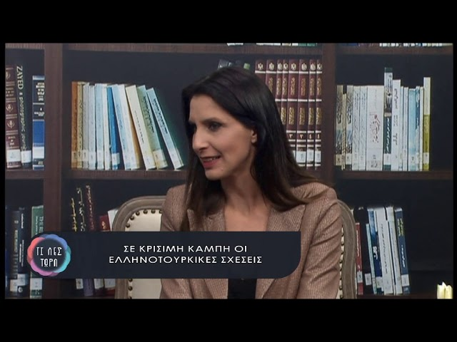 BEST TV - Ο Καθηγητής Ν. Ζαχαριάς στην Εκπομπή «Τι λες τώρα;»