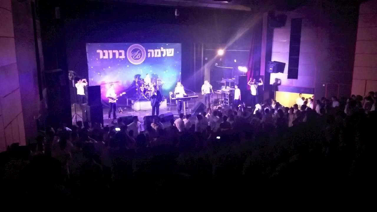 שלמה ברונר ותזמורתו ובני פרידמן יש תקווה | Shlomo Broner & Orchestra And Benny Friedman Yesh Tikva