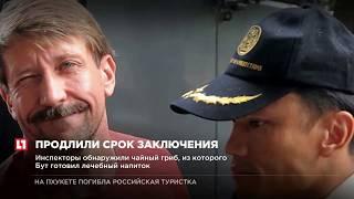 Виктору Буту продлили срок заключения из за якобы производства алкоголя в камере