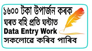Data Entry Job in Assam,India || Earn Rs.1600 Per hour || Data Entry work from home || Job in Assam