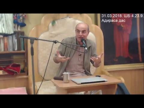 Шримад Бхагаватам 4.23.9 - Адираса прабху