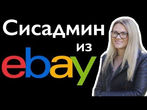 Сисадмин из EBay. Требования к сисадмину в США. Как пройти собеседование в американскую компанию