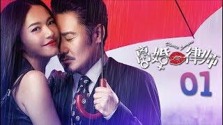【ENG SUB】《离婚律师 | Divorce Lawyers》 Episode 01姚晨、吴秀波等主演电视剧