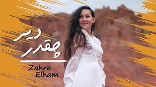 Chiqadar der - Zahra Elham New song 2021   چقدر دیر - زهرا الهام