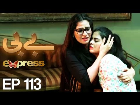 BABY - Episode 113 - Express Entertainment Drama