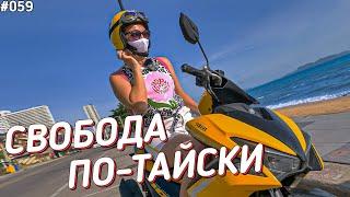 Два колеса для тайских мото стримов Купить или арендовать