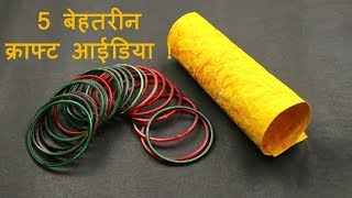 Top 5 Bangle Craft Idea || cool craft idea ideas || Bangle reuse idea