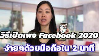 วิธีสร้างเพจ เฟสบุ๊ค ด้วยมือถือง่ายๆ ใน 2 นาที ปี2020| Tv4Thai