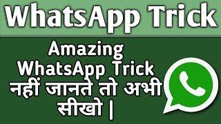 WhatsApp Magic | WhatsApp Trick