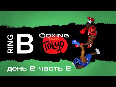 Бокс | Лицензионный турнир к Олимпийским играм Токио 2020 RING B2 DAY2
