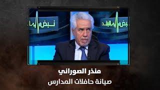 منذر الصوراني - صيانة حافلات المدارس