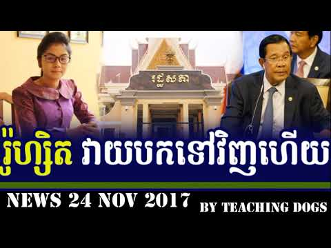 Cambodia TV News CMN Cambodia Media Network Radio Khmer Morning Friday 11/24/2017