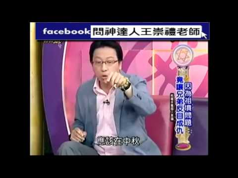 160811命運好好玩:王崇禮老師談兄弟為了撿骨反目成仇案例
